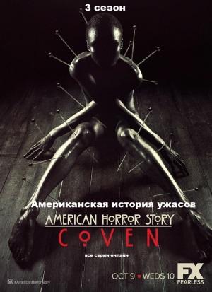 американская история ужасов 6 сезон русская озвучка
