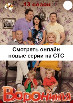 воронины смотреть онлайн 7 серия 1 сезон